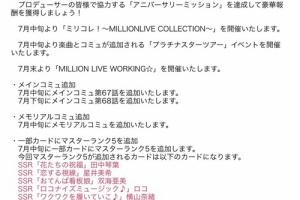 【ミリシタ】イベント『MILLION LIVE WORKING☆ ~大激闘!765プロ野球~』開催!&7月の開催情報公開!
