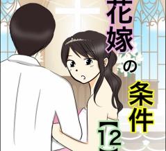 花嫁の条件【12】