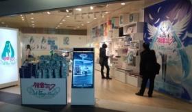 【日本の店】  空港にいかなくては。  初音ミク専門店が 羽田空港にオープン!   海外の反応