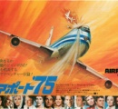中国機、1万メートル上空で窓脱落 副操縦士が吸い出され体半分が外に