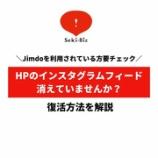 『\JimdoのHPを利用されている方要チェック/インスタグラムフィードが消えていませんか?』の画像