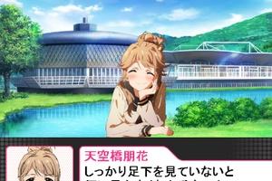 【グリマス】矢ヶ崎池から天空橋様がコンニチワしているようにしか見えない