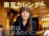 【日向坂46】東京カレンダーパロディのクオリティが高すぎる件wwwwwwwwww