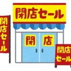 【悲報】いきなりステーキが火の車、クレジット払いをやめ即金に走る