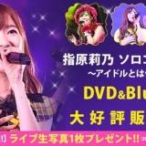 指原莉乃ソロコンサートDVD・BD、期間限定特典は12月31日まで