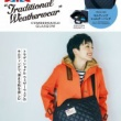 【新刊情報】Traditional Weatherwear 2020-2021 Autumn & Winter 《特別付録》 2WAYバッグ