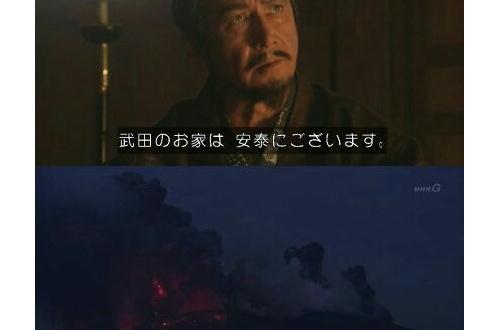 真田昌幸「浅間山が噴火でもしない限り武田家は安泰」のサムネイル画像