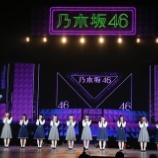 『【乃木坂46】ひらがなけやき『乃木坂3期生さん輝いてました』【欅坂46】』の画像