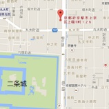 『京都市上京区 地下鉄 丸太町駅 中古分譲マンション 2LDK』の画像