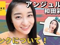 【動画】和田彩花、ムンク『叫び』を語る