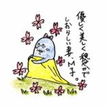 『🌹優しく美しく穏やかでしおらしい妻、M子🌹』の画像