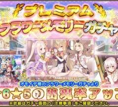 花騎士:イベント「万華祭カレイドクローマ」後半開始!虹色メダルのラインナップ変更