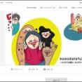 アメーバブログ公式トップブロガーの『オギャ子』は高槻出身