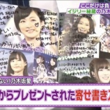 『イジリー岡田さん、乃木坂46を使った『反則技』をやってしまう・・・』の画像