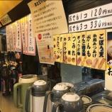 『角屋で飲んだら知らないおっちゃんにご馳走になった日〜からの中洲飲み〜』の画像