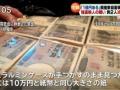 【悲報】殺された1億円おじさん10万円おじさんだった