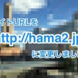 『浜松つーしんのドメインを hama2.jp に変更しました』の画像