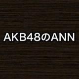 【AKB48のANN】指原莉乃、渡辺美優紀に3億円で大人のビデオ出演の件を聞くw