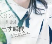 【欅坂46】ひらがなけやき新曲『期待していない自分』音源公開キタ━━━(゚∀゚)━━━!!