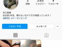 【元日向坂46】井口眞緒、現在は会社員をしている模様!!!