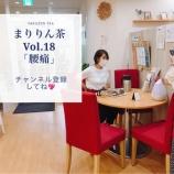 『まりりん先生の薬膳茶レッスン(18)梅雨時期に腰がだるく痛い方へ』の画像
