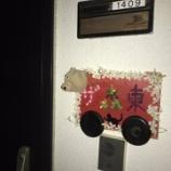 『【乃木坂46】さらば青春の光 森田『乃木坂のメンバーが作ってくれた表札が届きました。ようやく表札ができて嬉しいっす。』』の画像