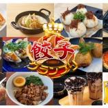 『【イベント】美味しい餃子とドイツビール、とことん楽しもう!「餃子グランプリ with BEER MARKET」』の画像