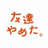 『映画「友達やめた。」予告編 【今村彩子監督】【YouTube】』の画像