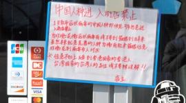 朝日新聞、自衛のため中国人を入店禁止にした箱根の駄菓子店を問題視…「批判も寄せられている」