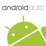『ついに登場!!android auto対応のカーオーディオ!』の画像