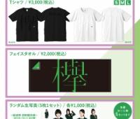【欅坂46】オフィシャルグッズの詳細決定!画期的なシステム導入もTシャツのデザインが・・・