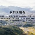 \参加締め切り間近!/萩・森倫館さまが、初となるイベント「萩創成会議」を開催いたします