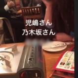 『【乃木坂46】都内居酒屋で乃木坂メンバーとアンジャッシュ児嶋の目撃情報があった模様!!!!』の画像