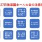【9月27日後楽園ホール大会の注意事項】 新型コロナウイルス...