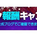 『【カートゥーンウォーズ3】特別キャンペーン第2弾のお知らせ』の画像