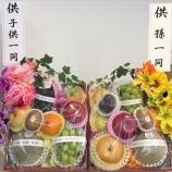 『お通夜、告別式の果物かごのご注文について』の画像