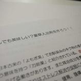 『飲んでもおいしい漢方入浴剤を作るイベント☆』の画像