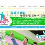 『【テレビ出演】9/17宮城KHB・ナマサタ情報局』の画像