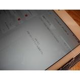 『GYAOが見られない?iPad ios9からios12.1へのアップデート作業』の画像