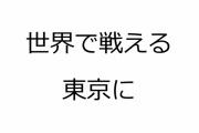 市川宏雄・著「東京一極集中が日本を救う」まとめ・要約、コメント、こんな方にオススメ