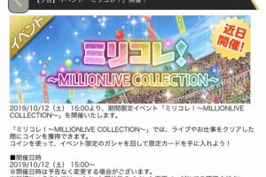 【ミリシタ】10月12日15時からイベント『ミリコレ!~MILLIONLIVE COLLECTION~』開催!