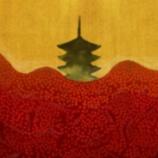 『東寺宝物館 秋季特別展 9/20~11/25 [情報]』の画像