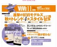 『ViVi 11月号』付録に進撃のリヴァイトート!9月22日(月)発売