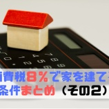 『【消費税 経過措置】消費税8%で家を建てる条件をわかりやすく解説。(その2)』の画像