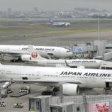 『出向先は運輸業界ヤマト。JAL要らない社員をヤマト運輸に500人』の画像
