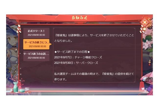 【悲報】ソシャゲの記録が大幅更新「0秒サ終」