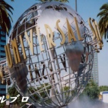 『ロサンゼルス旅行記11 USJの予習でユニバーサル・スタジオ・ハリウッドへ、そして帰国』の画像