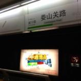 『JALPAKで上海[2日め]その9:上海ラーメン事情その2「紀州」』の画像
