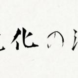 『【那須塩原旅】塩原温泉郷最大の滝である「竜化の滝」。吊橋と滝とマイナスイオンを楽しみながら歩く絶景の竜へ!』の画像
