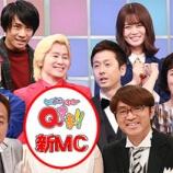 『【乃木坂46】高山一実『Qさま!!』新MC確定、運営のネタバレか!?それとも・・・』の画像